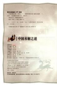 图说天下·探索发现系列:中国未解之谜