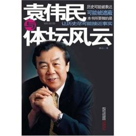 袁伟民体坛风云