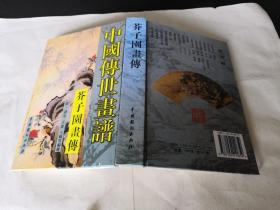 中国传世画谱:芥子园画传(精装)
