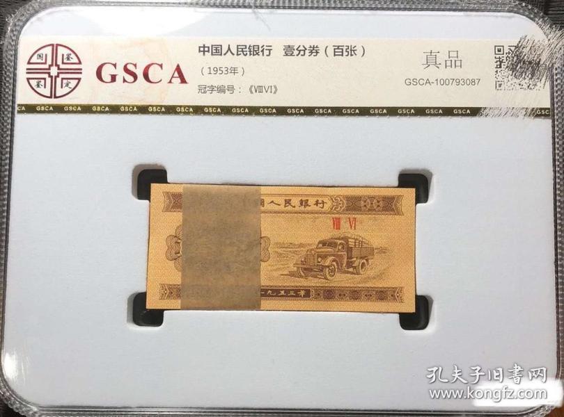 中国人民银行 第二套人民币 1953壹分纸币一整刀 国鉴鉴定