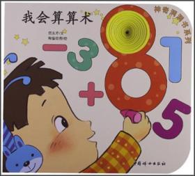 神奇洞洞书系列:我会算算术