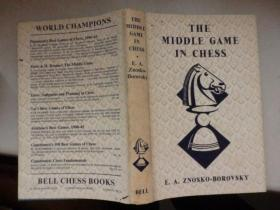 THE MIDDLE GAME IN CHESS(国际象棋类书籍) 1965年印刷