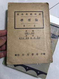 新师范论理学(全一册)