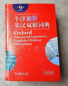 已拆封 最新版第9版  牛津高阶英汉双解词典(第9版) OXFORD ADVANCED LEARNER\S ENGLISH-CHINESE  DICTIONARY 9th edtion