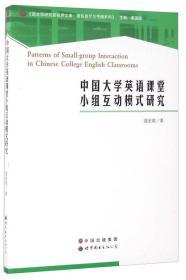 中国大学英语课堂小组互动模式研究