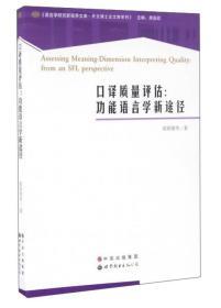 语言学研究新视界文库:口译质量评估:功能语言学新途径