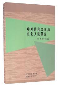 中外语言文学与社会文化研究