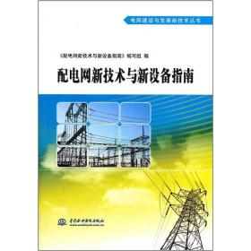 T-配电网新技术与新设备指南 (电网建设与发展新技术丛书)