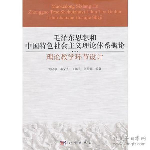【正版未翻阅】毛泽东思想和中国特色社会主义理论体系概论