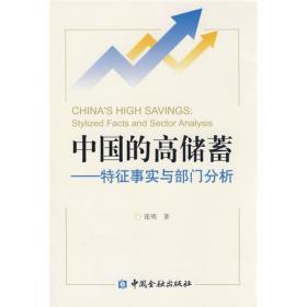 中国的高储蓄:特征事实与部门分析