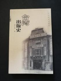 台湾出版史(辛广伟签赠)