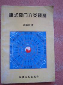 新式奇门六爻预测