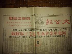 大公报 1968年2月6号,
