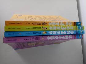 全球阶梯教养圣经 :你的孩子1、2、3、4岁(四册合售)