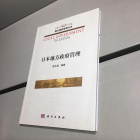 地方政府管理丛书:日本地方政府管理 【一版一印 9品 +++ 正版现货 自然旧 实图拍摄 看图下单】