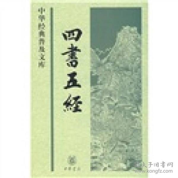 中华经典普及文库:四书五经 (精装)