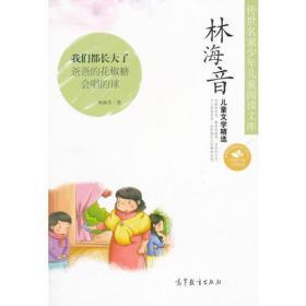 传世名家少年儿童阅读文库  林海音儿童文学精选