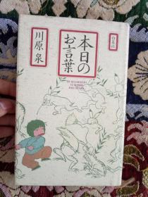 本日のお言叶(精装,日文原版)