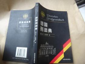 德国刑法典   法学家李希慧教授签名藏书