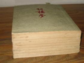 1954年 《红楼梦》 3册全