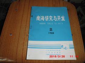 南海研究与开发1988年2.3.4期季刊(自订本)