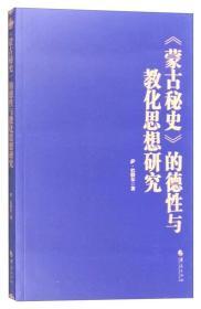 《蒙古秘史》的德性与教化思想研究