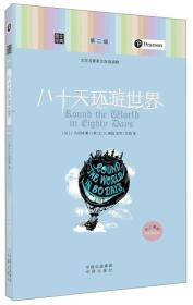 朗文經典·文學名著英漢雙語讀物:八十天環游世界