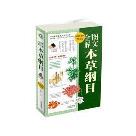 图文全解本草纲目-图文-白金版-29.80-天津科技