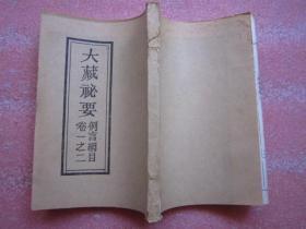 大藏秘要(例言纲目卷一之二)  影印版
