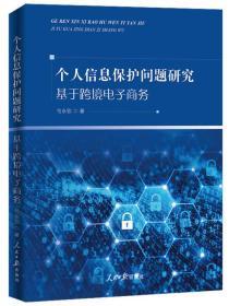 个人信息保护问题研究:基于跨境电子商务