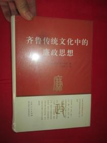 齐鲁传统文化中的廉政思想      【16开,硬精装】   全新未开封