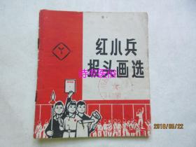 红小兵报头画选——楚红华编绘,广东人民出版社