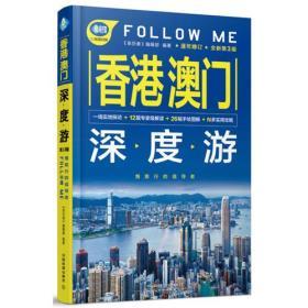 香港 澳门深度游Follow Me(第3版)