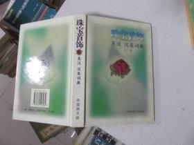 珠宝首饰 英汉 汉英词典(下册)