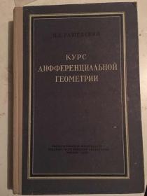 俄文原版:微分几何学