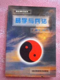 易学精华丛书《易学与兵法》