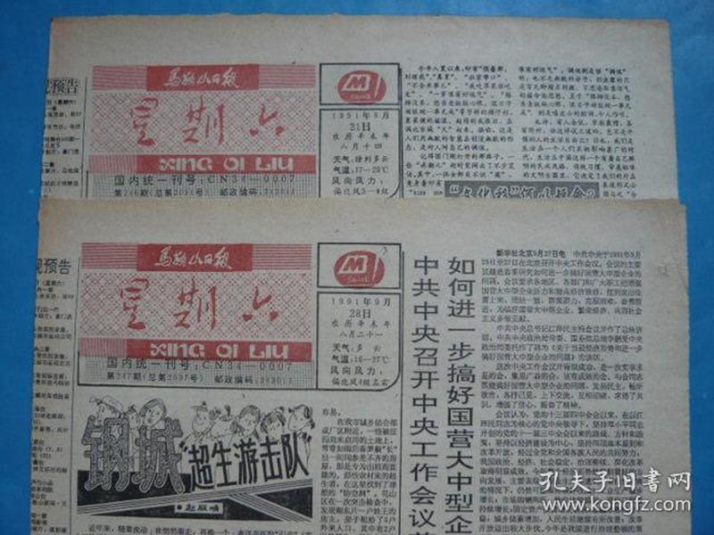 《马鞍山日报(星期六)》1991年9月21、28日辛未年八月十四、廿一,连续两期