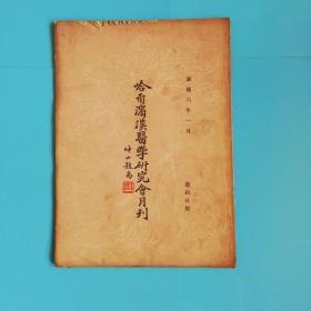 哈尔滨汉医学研究会月刊 第十九期 康德六年一月
