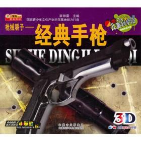 小笨熊:枪械骄子  经典手枪