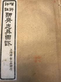民国上海扫叶山房白纸石印本《增评详注聊斋志异图咏》存8册,内有精美版画