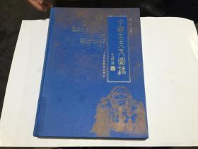 中国古天文图录(16开硬精装).