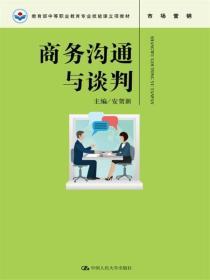 商务沟通与谈判