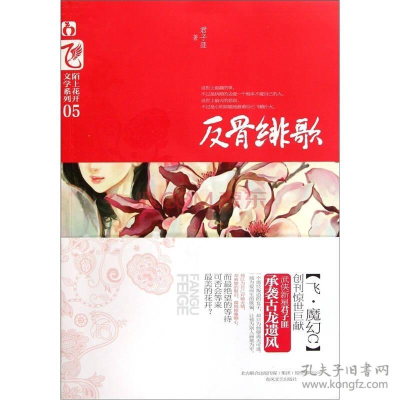 正版送書簽zh-反骨緋歌-9787531339892