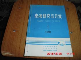 南海研究与开发1989年1——4期季刊(自订本)