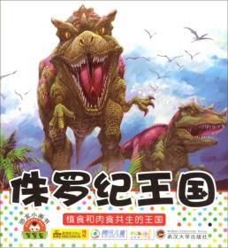恐龙小画书:侏罗纪王国
