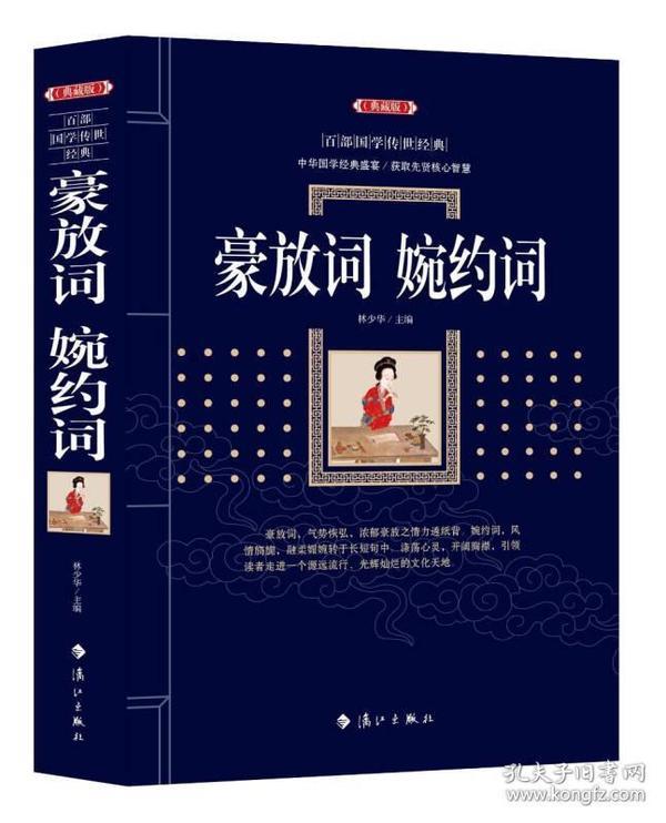 9787540782696豪放词 婉约词-典藏版