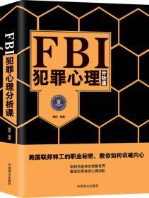 FBI犯罪心理分析课
