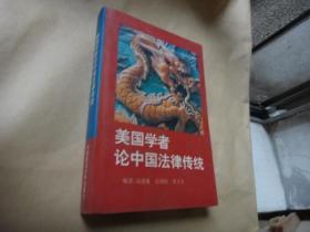 美国学者论中国法律传统 著名刑法教授李希慧签名藏书