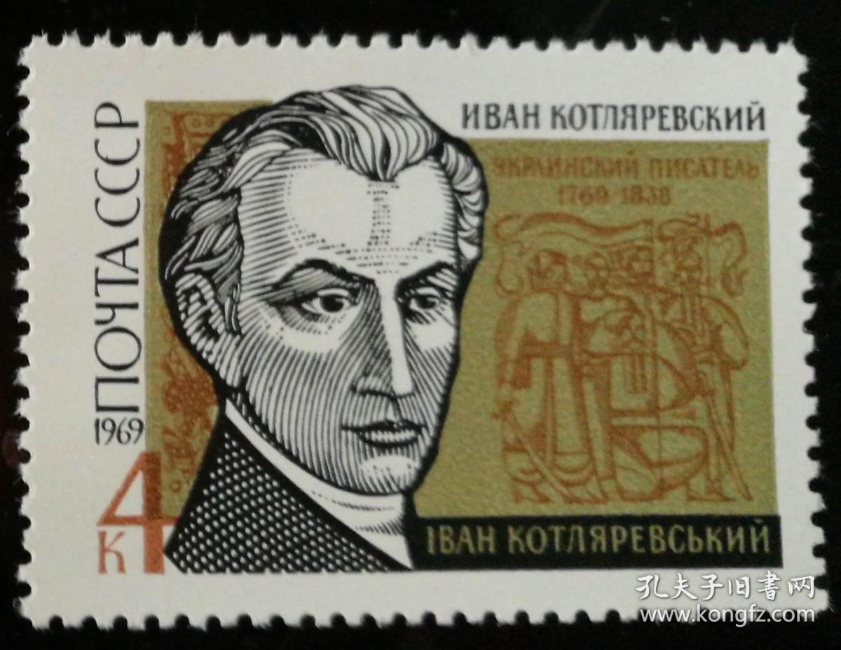 外邮:苏联1969年历史人物邮票(1全,全新)