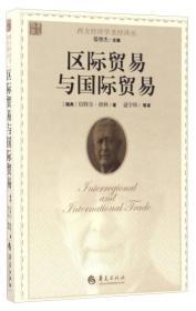 特价 区际贸易与国际贸易 西方经济学圣经译丛